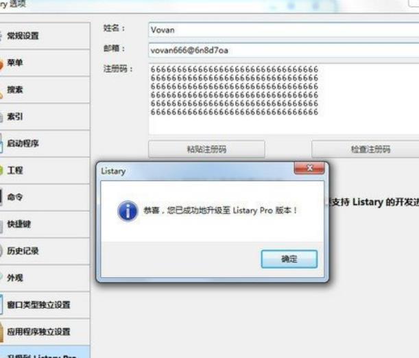 Listary5Pro补丁文件