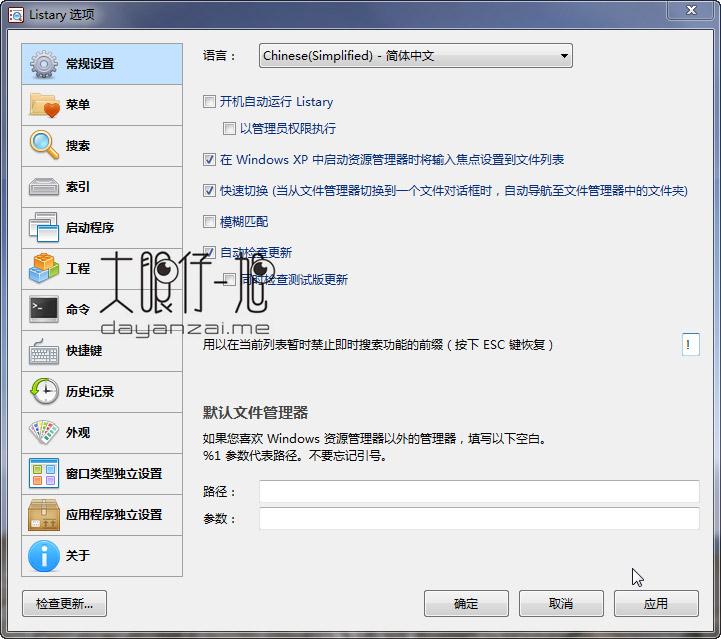 文件浏览增强工具 Listary Pro 中文免费版