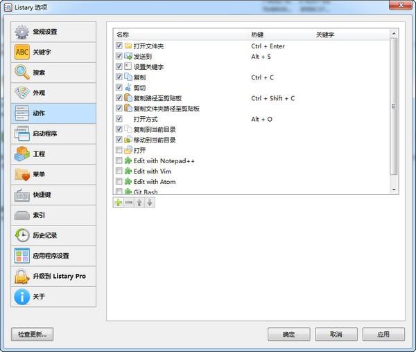 系统即时搜索增强(Listary)