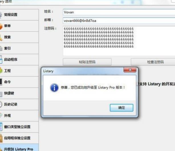 Listary5Pro补丁文件截图