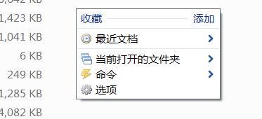 Windows效率工具Listary介绍