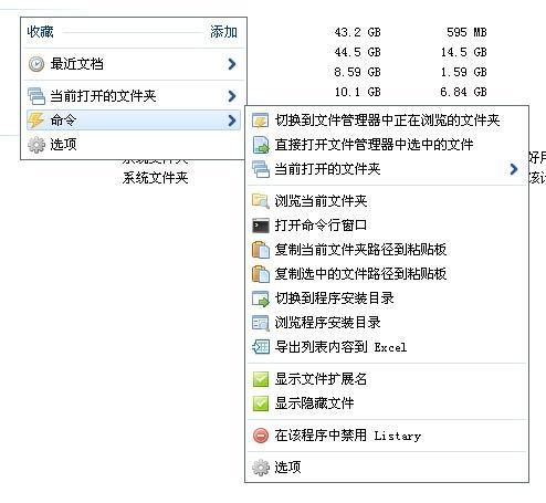 用了快速搜索和切换目录神器listary,效率倍增!